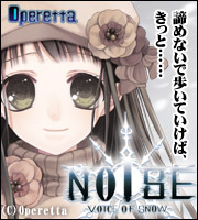 Operetta Noise -Voice of snow-